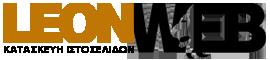 LEONweb - Κατασκευή, Ανανέωση, Συντήρηση Ιστοσελίδων - Ηλεκτρονικά Καταστήματα eshop - Δυναμικά sites - News Portals - Βέροια Ημαθίας